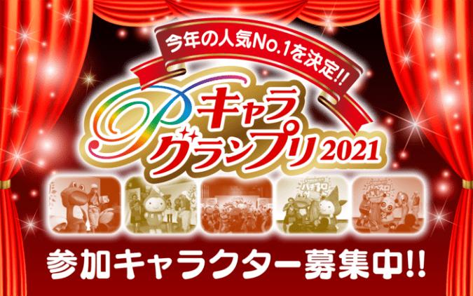 パチスロ 今年の人気No.1を決定!!Pキャラグランプリ2021
