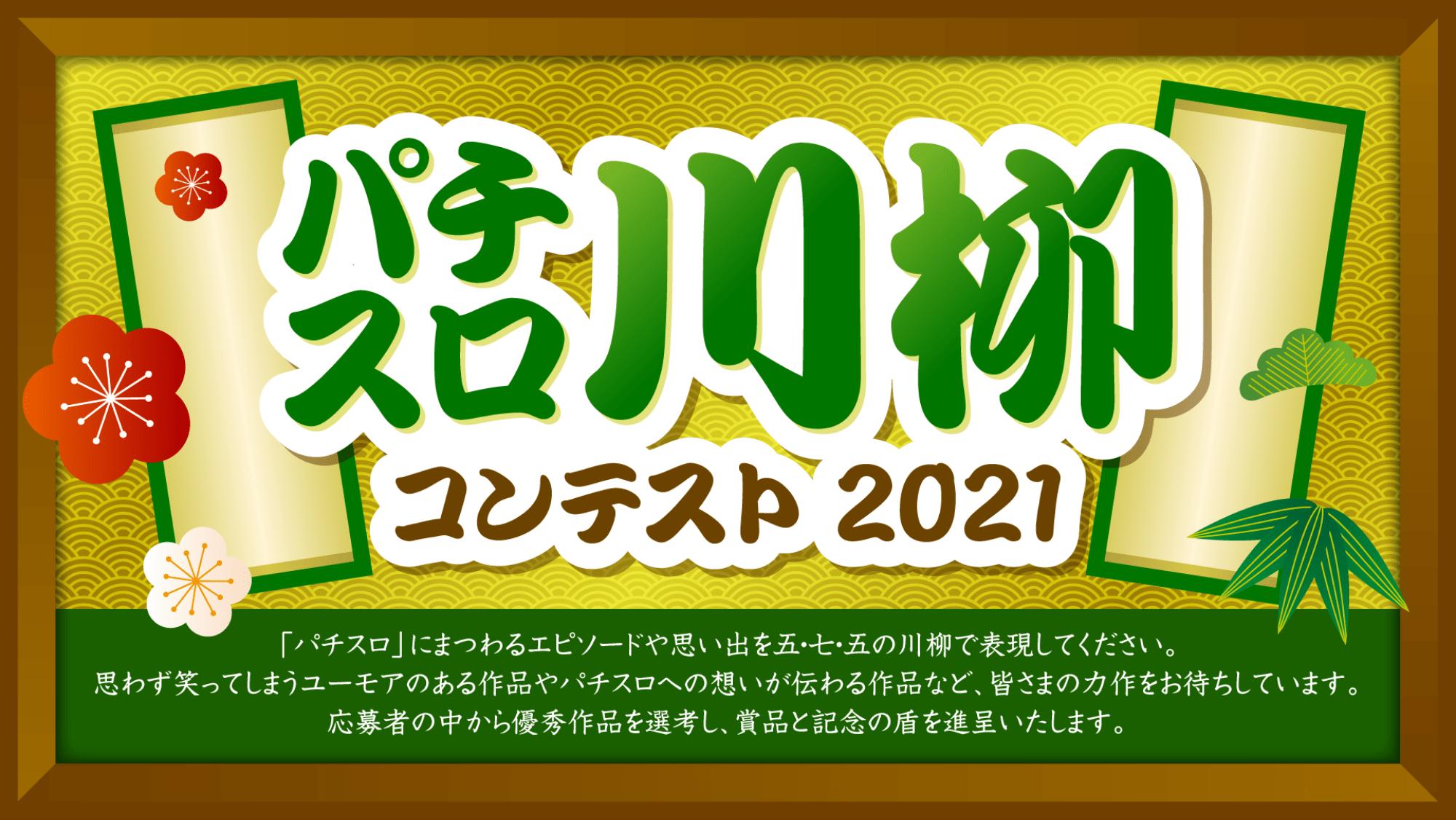 パチスロ パチスロ川柳コンテスト2021