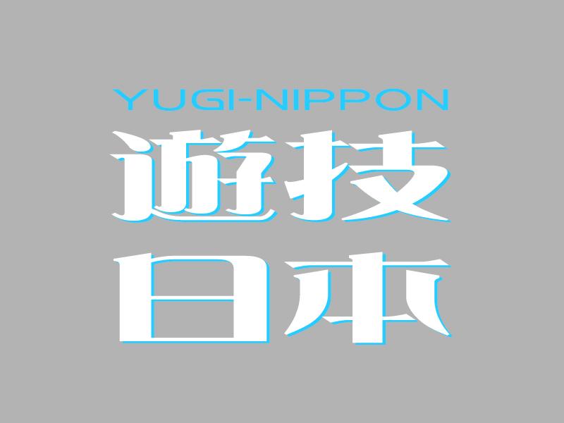 近畿出版社(遊技日本)
