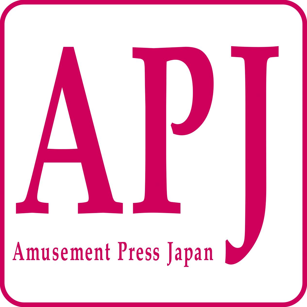 アミューズメントジャパン